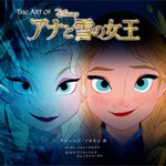 The Art of アナと雪の女王