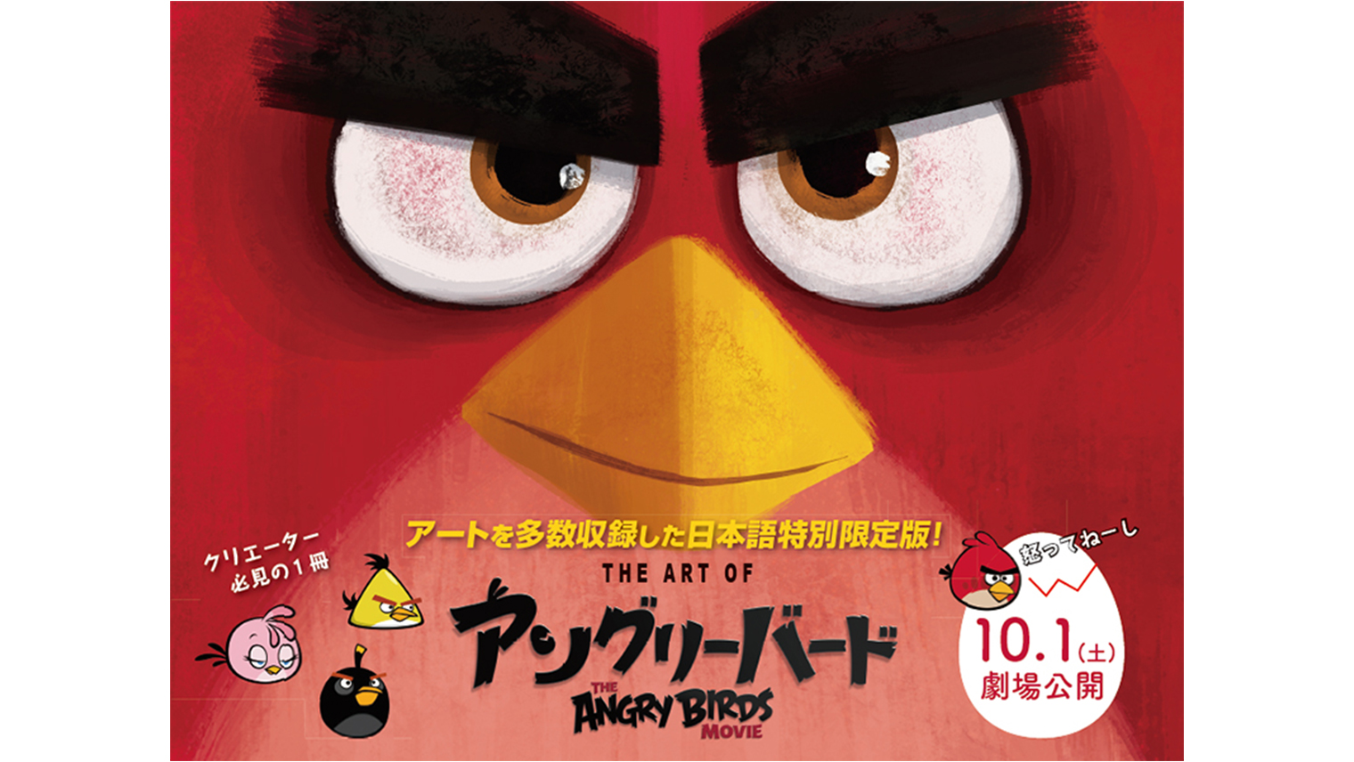 The Art of アングリーバード The Art of the Angry Birds Movie 日本語版